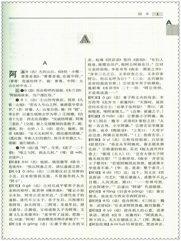 《正版档案古汉语常用字现货长春v正版古代汉团毕业字典高中图片