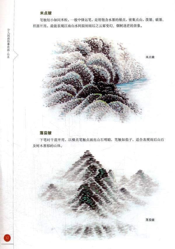 正版包邮 少儿国画临摹范画 山水 欧阳良玉 金盾出版社 9787518610013
