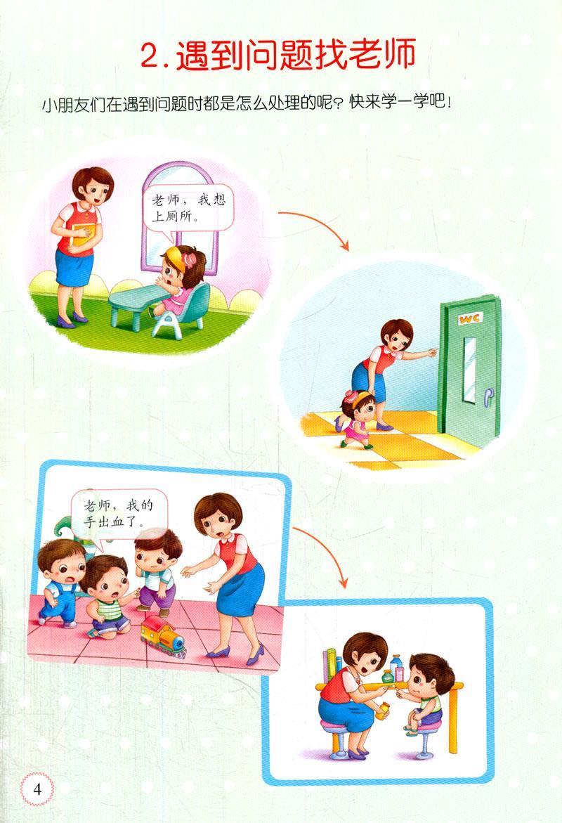 123 幼儿园安全教育课程-小班上