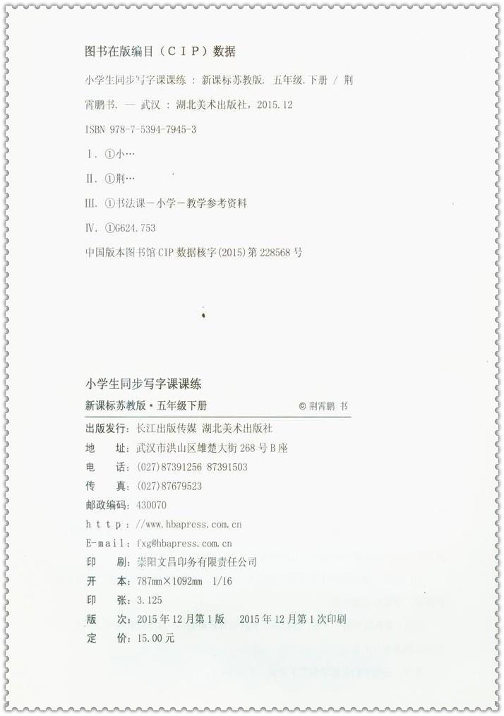 《16春小学生同步写字小学练5五桃花语文新课课课下册心木年级图片