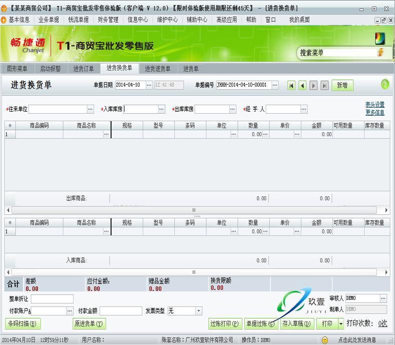 【玖壹软件】用友软件特价用友t1商贸宝普及版