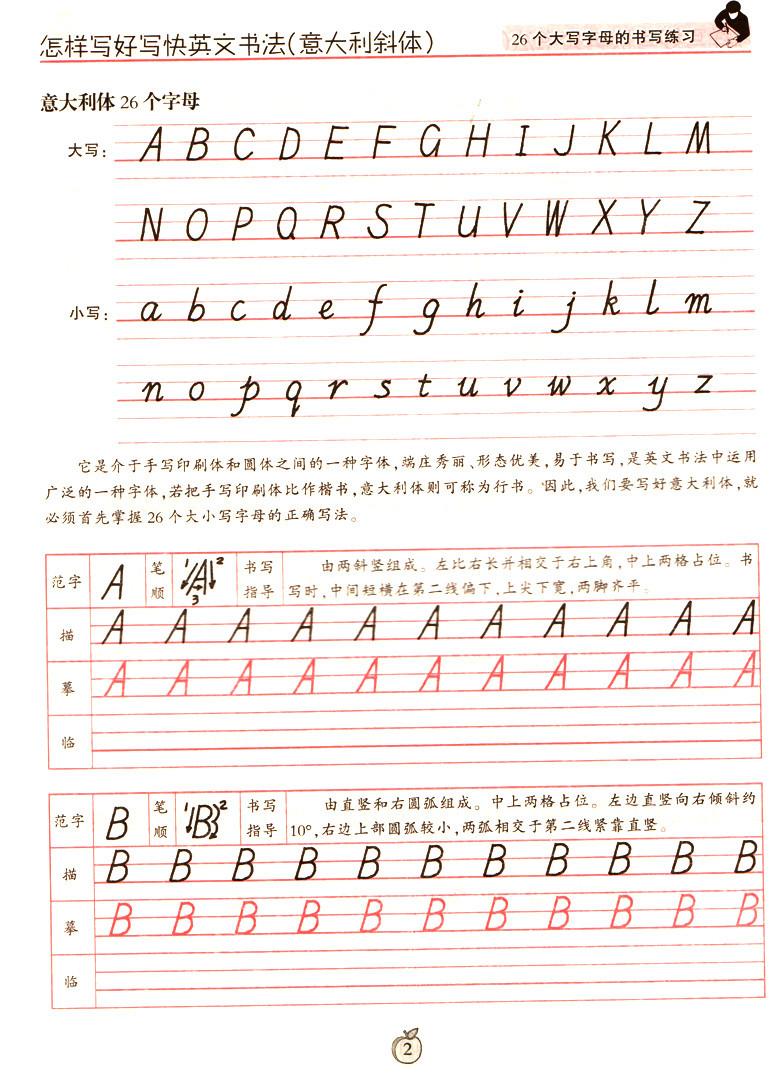 斜体荷花纹身手稿