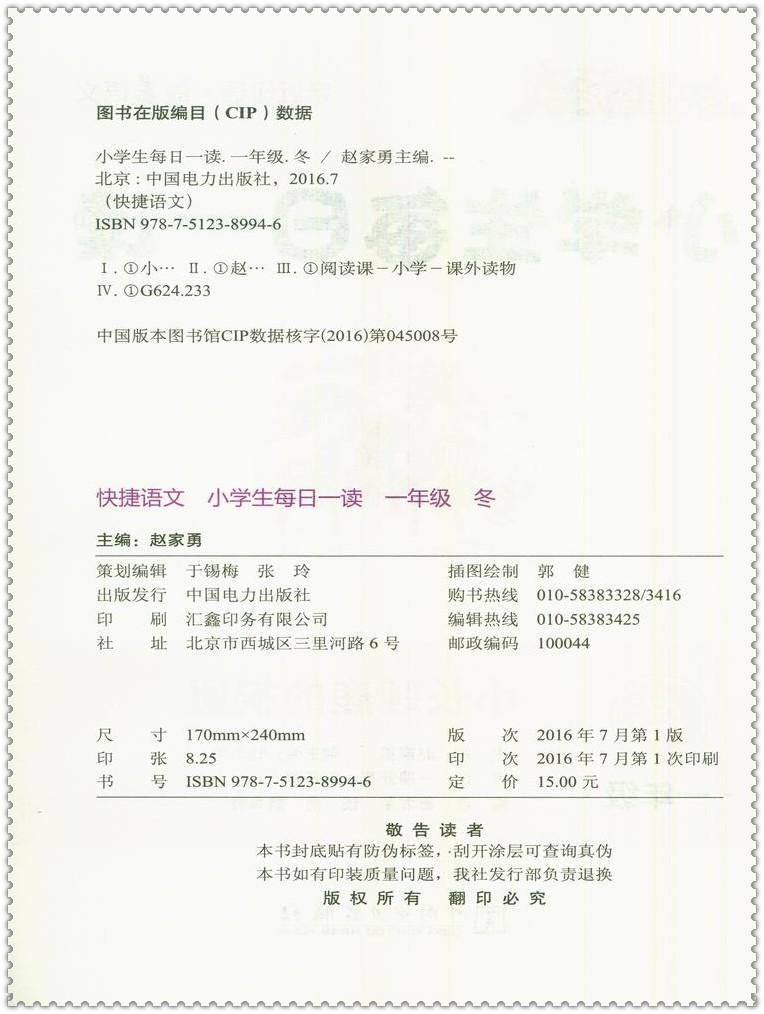 《16快捷语文小学生每日一读1一年级冬小长小学莲云潮州图片