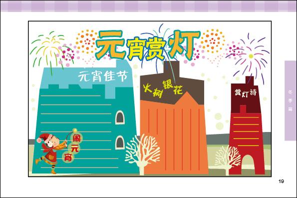 小學生黑板報手抄報設計大全-冬季篇