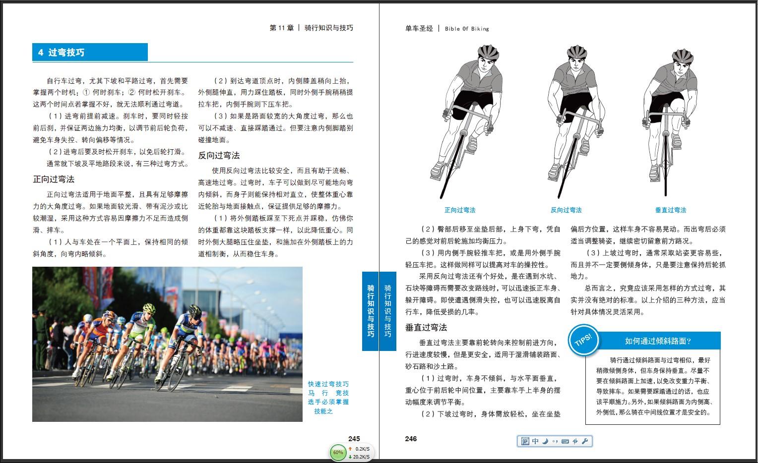 单车怎么使用图解