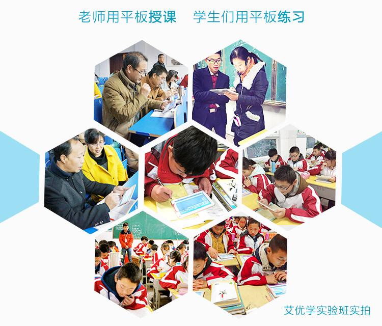 高中评分机学习机平板电脑小学生高中标准课家教北京作文初中电脑图片