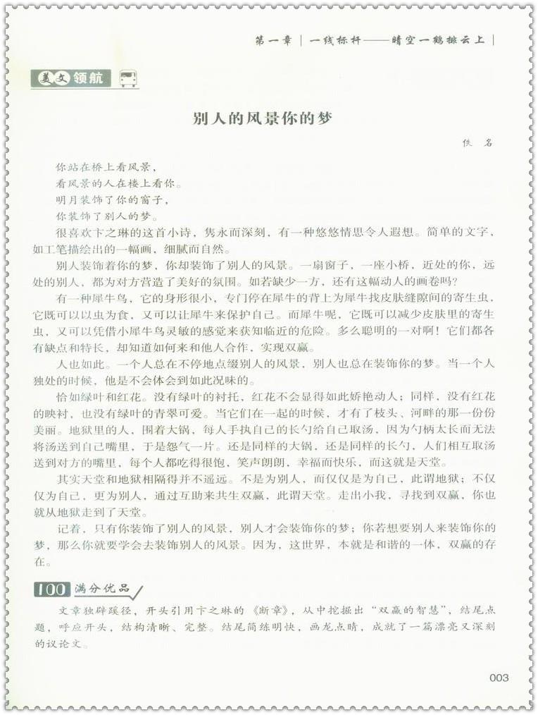 《16高中生v大全作文辅导大全排名高中制胜宝2016开心作文上海民办图片