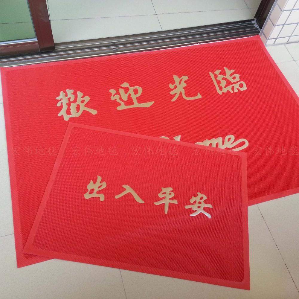 超薄酒店大红欢迎光临 出入平安地垫 商铺进门垫除尘脚垫120*180图片