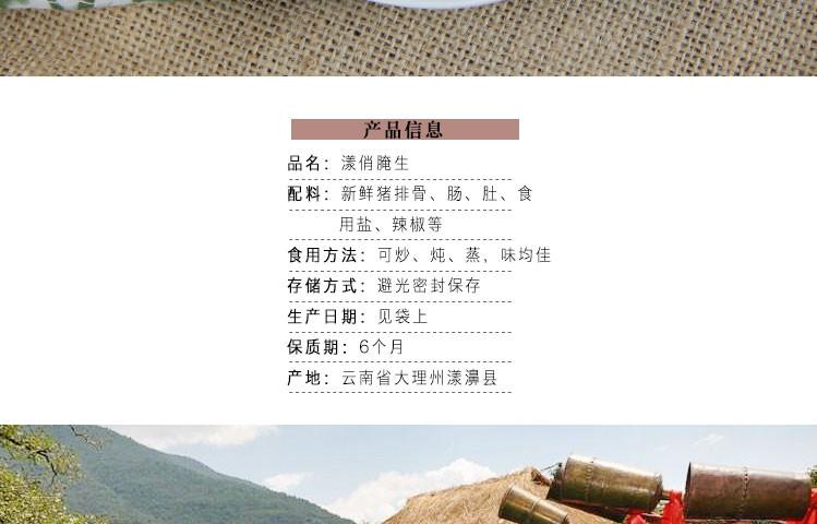 漾濞大理菜谱排骨漾俏腌生下饭风味蒸食方便菜丽江那里卖腊食品图片