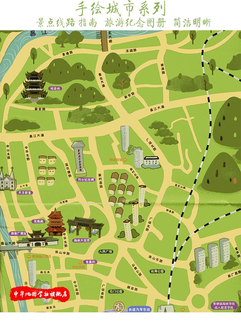 《手绘城市系列-景德镇