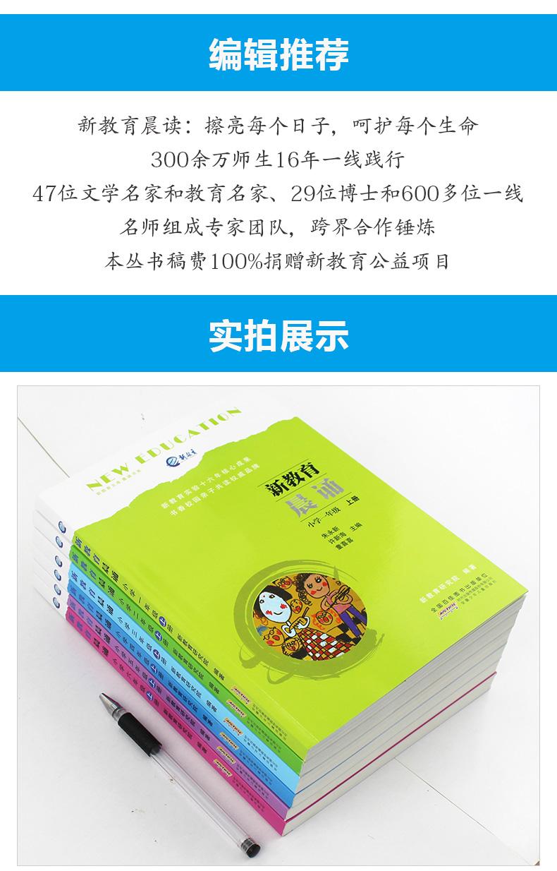 《新教育晨诵小学6册全套1-6小学正版小学年级中心杏语文岭子图片