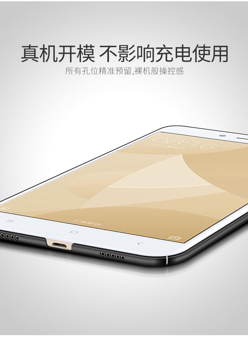 小米红米4X手机壳MAE136保护套Ridmi 4X支