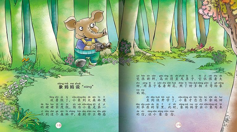 正版书籍 小动物们找位置 9787547035900 万卷出版公司