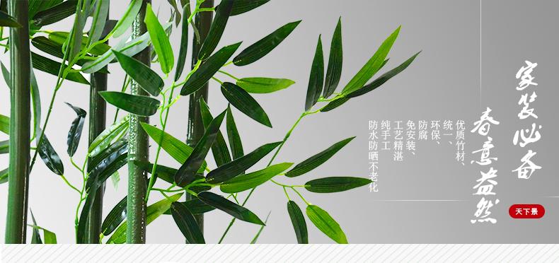 新款特价仿真竹子装饰隔断幼儿园展厅装饰假竹子配植物墙人工草坪假树