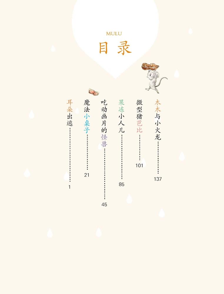 果冻小人儿(蜗牛童话房子)