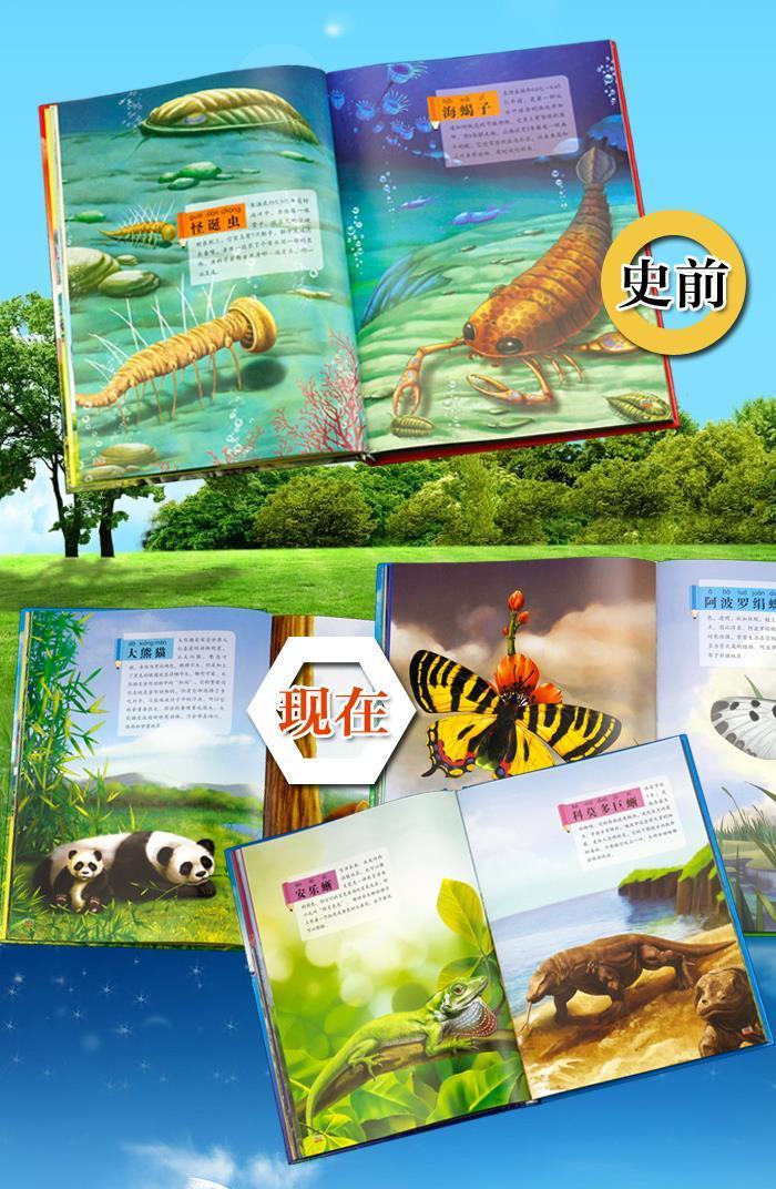 正版书籍 我的动物园:两栖爬行动物,鱼及海洋生物卷 刘小涵