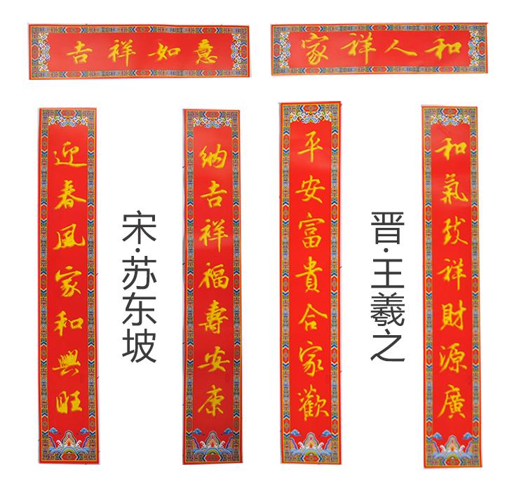 手写书法春联集猪年春节对联七彩集字名家书法对联杨柳青手写书法春联