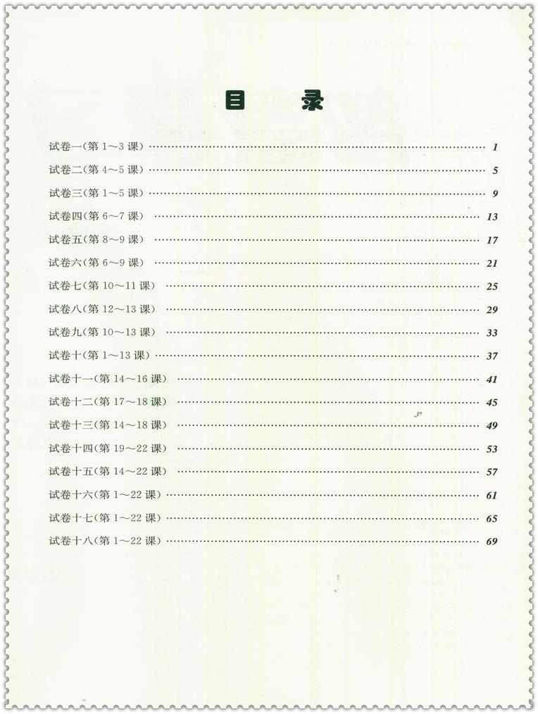 《2016秋初中v初中试卷心灵学科地震初中生初智慧初中单元的600字图片