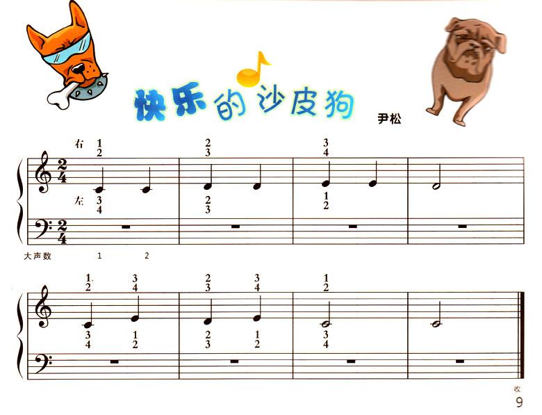 钢琴五级断奏曲乐谱