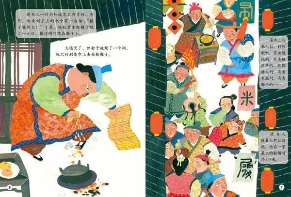 绘本中华故事·中国寓言·愚人买鞋图片