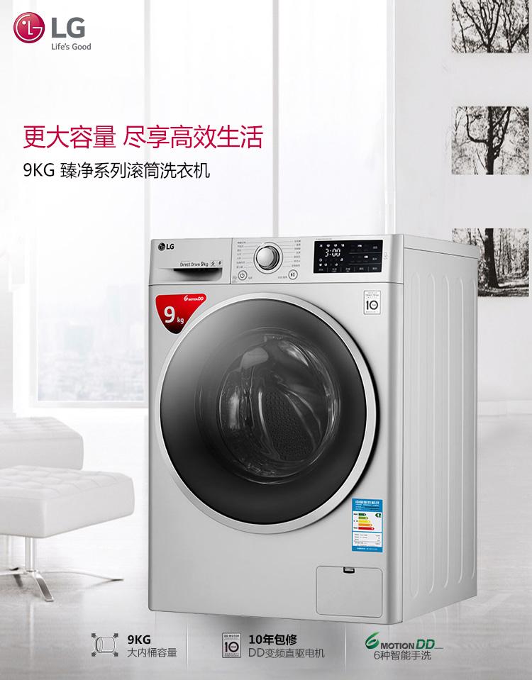 lg滚筒洗衣机wd-vh451d5