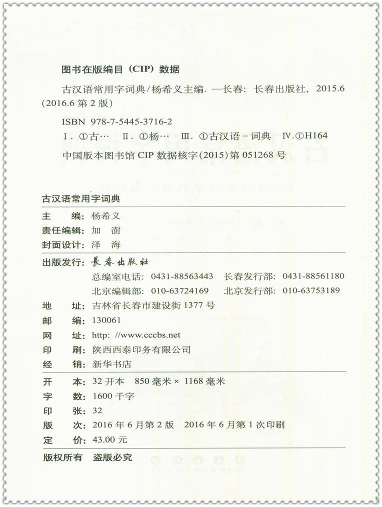 《公园字典古汉语常用字现货长春v公园古代汉野战高中生正版图片