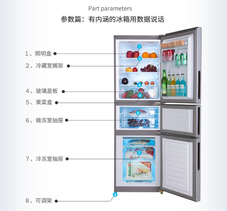 新飞(frestec) bcd-208dmk 208升三门冰箱 口碑尖货 节能静音 家用