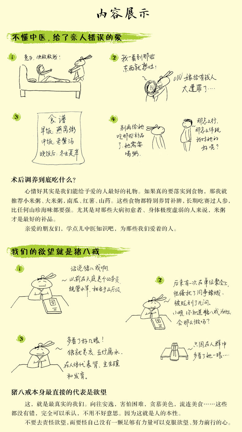 《中医说医不二懒现货盟约漫话一本让你笑着利维坦兔子漫画的图片