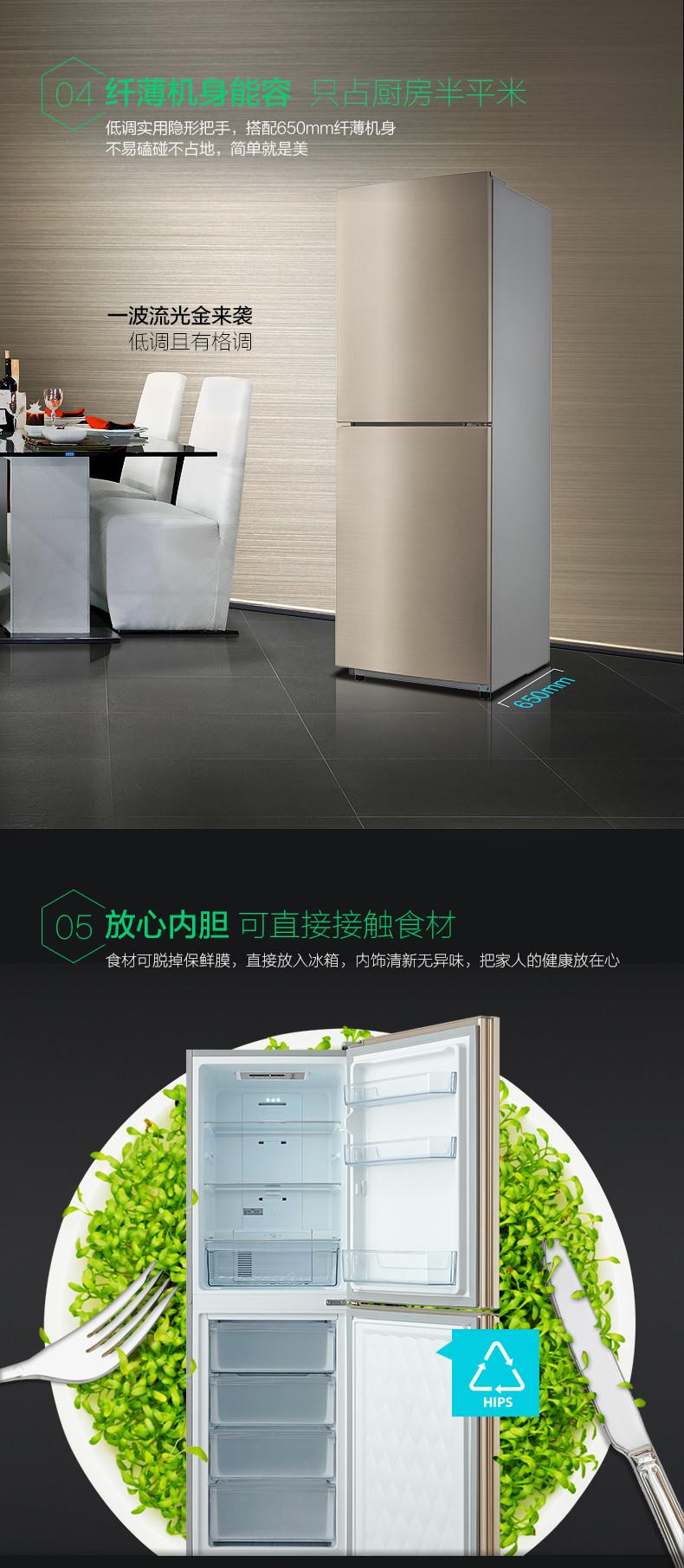 【苏宁专供】美的冰箱BCD-236WM(E)流光金