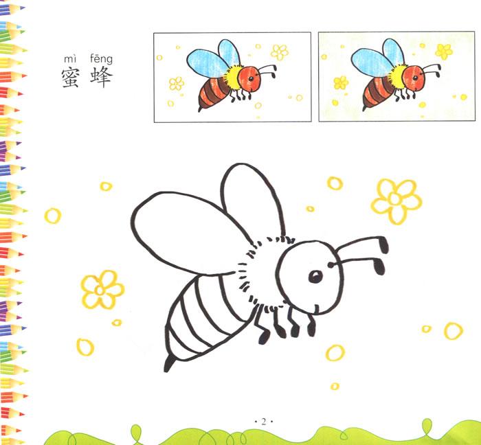 儿童蒙纸临摹学画·动物世界