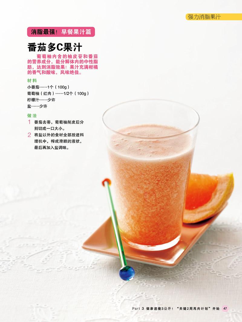 台湾诚品畅销书,86道强力燃脂果汁和汤品,2周减3公斤!)吃药了v强力辟谷能吗图片