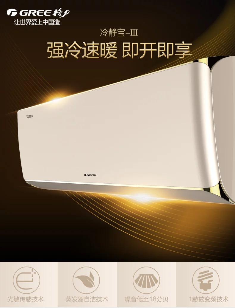 格力变频空调冷静宝3;KFR-26GW/(26574)FNhAa-A3 冷静宝3