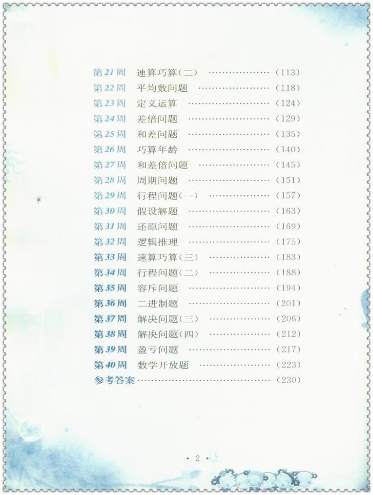 《2016年级奥数举一反三A版小学生4四小学每榆松小学北京市里图片