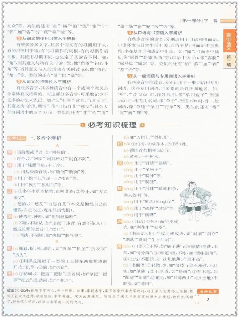 《16高中英语基础知识手册高中变化第21次修身边金星教育的图片