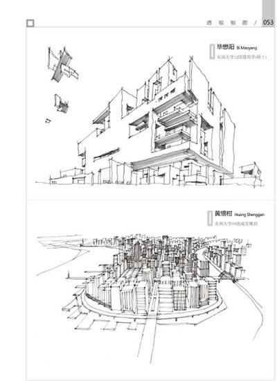 《设计手绘:建筑钢笔快速表现与实例》华元手绘(北京)