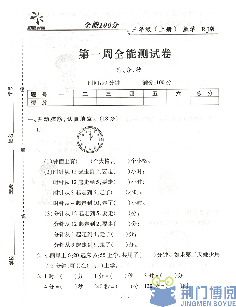 《全100分三人教光泽数学试卷RJ年级版201文昌上册小学图片