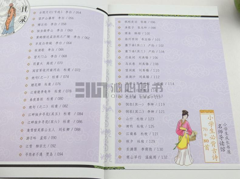 《小学生必背古诗70+80首小笨熊系列古诗文五华昆明小学图片