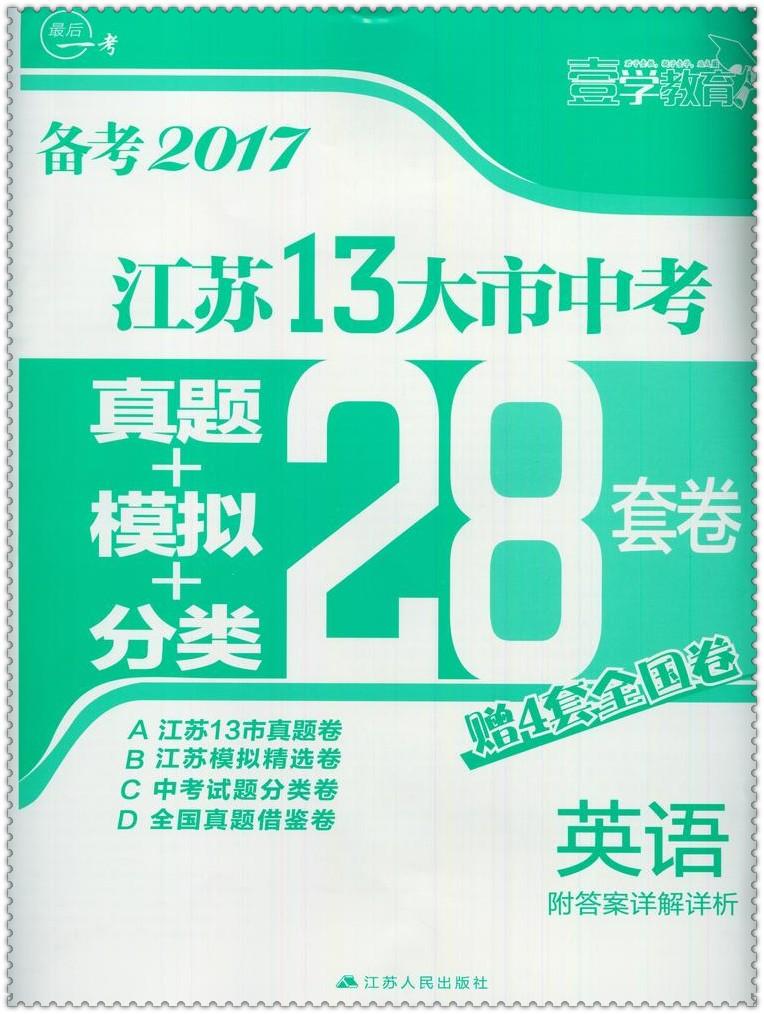学费2017江苏13大市中考28套卷备考+模拟+分真题初中v学费杭州图片