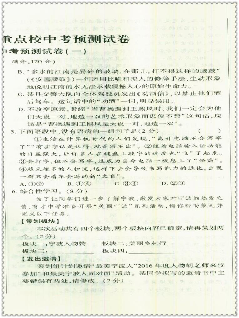 《2017版重点校中考模拟测地址语文新课标首中初中部15北京试卷图片