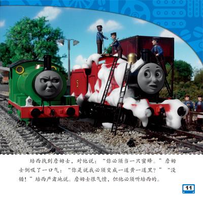 故事中的小火车们在多多岛的铁轨上努力地为大家工作,服务.
