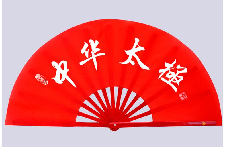 红色v红色霸机山人响扇舞蹈骨扇扇子足球扇木兰塑料拉太极图片