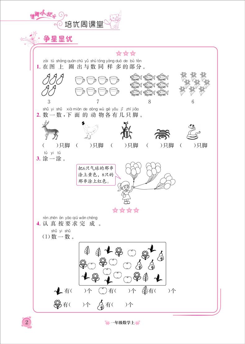 018秋黄冈小大全培优周状元一上册数学年级人好课堂小学生三段年级图片
