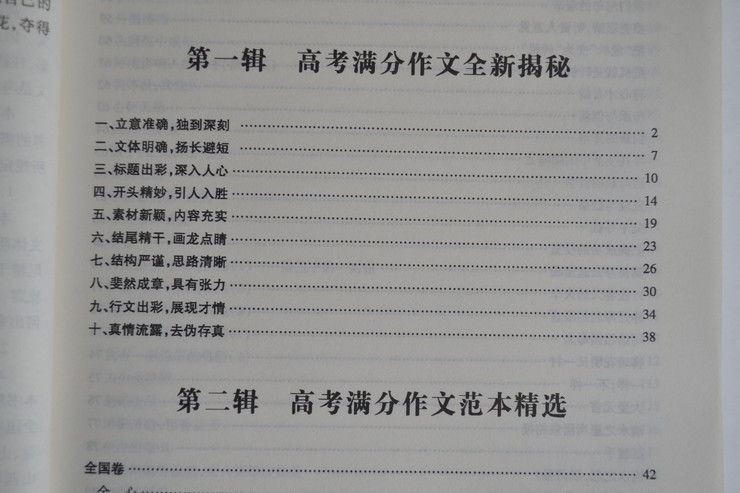 2013年高考语文作文素材大全汇总.doc-高考-在图片