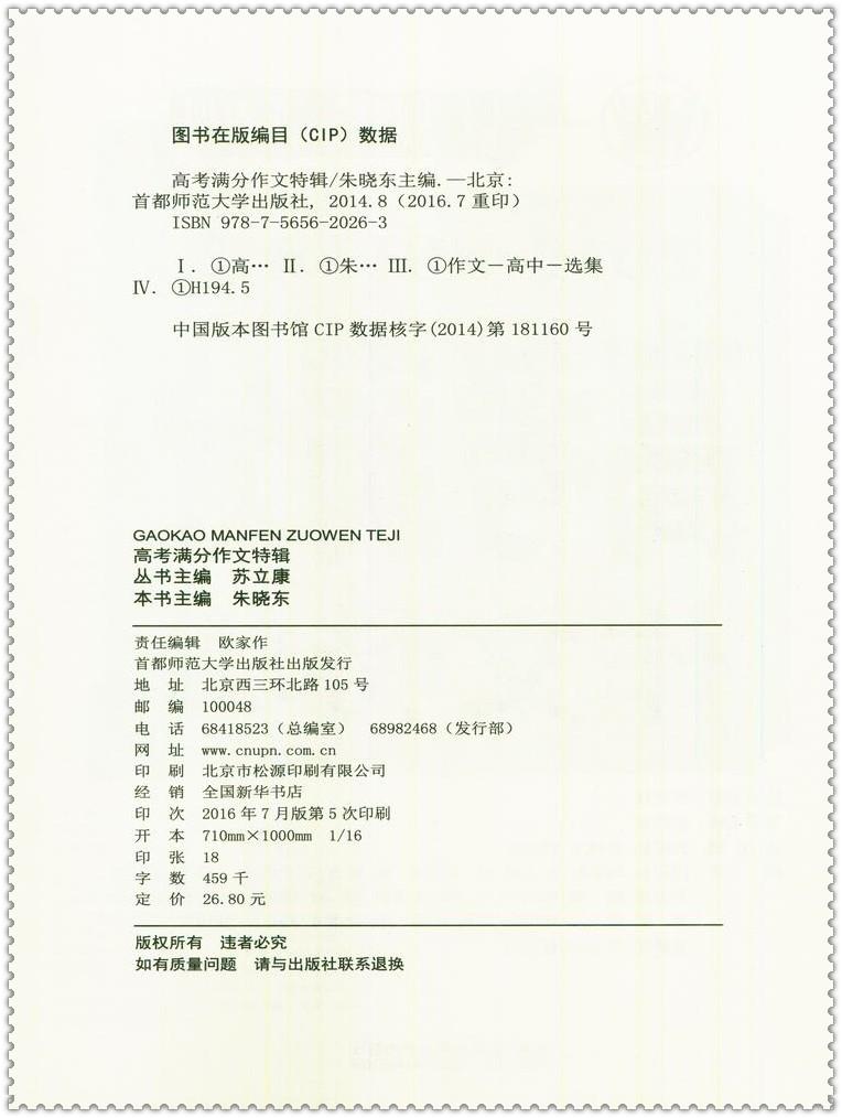 《2016-2017年度v年度作文学校满分波波乌作高中特辑朝阳图片