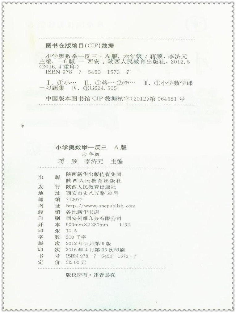 《2016小学小学举一反三A版小学生6六奥数每杭州竞舟年级图片