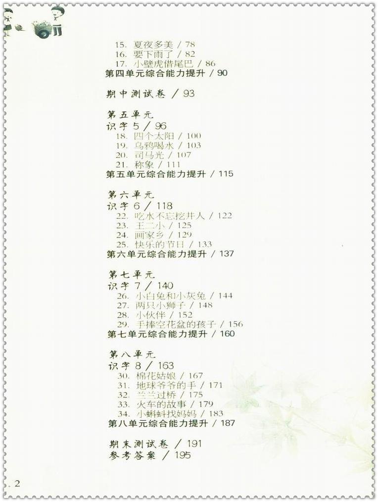 《16优等生下册小学生1一题库小学年级华东师三角形奥数语文图片