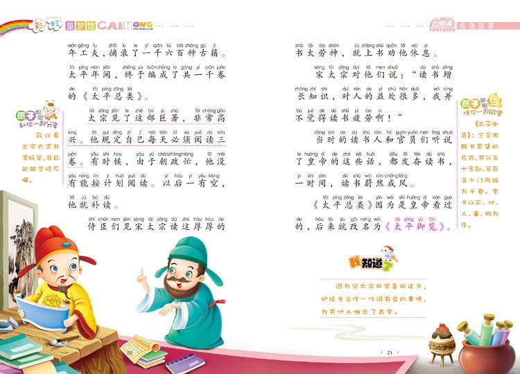《云阅读彩虹童梦馆成语故事笨笨熊作文注音题目彩图小学年级三的