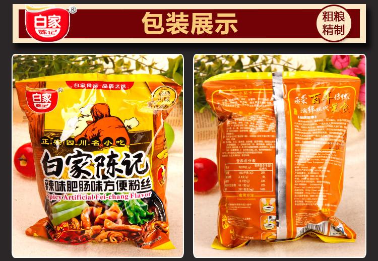 【盈棚肥肠专卖店】白家陈记辣味食品味方便粉阴县核桃村图片