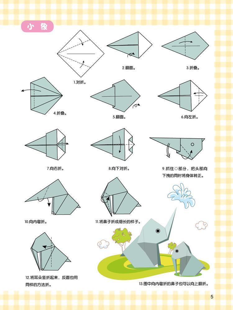 折纸宇宙飞船步骤图
