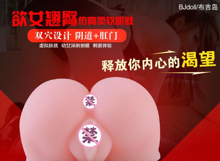 布吉岛男性翘臀实体全少女硅胶用自慰器倒模3的个女生动画片图片